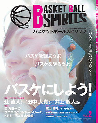広告掲載画像(Basketball Spirits Vol.2)