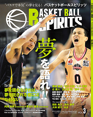 広告掲載画像(Basketball Spirits Vol.3)