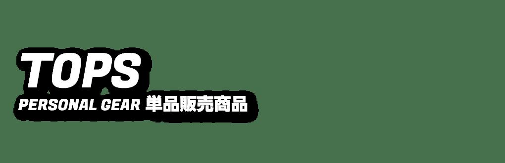 PERSONAL GEAR単品販売商品 TOPS