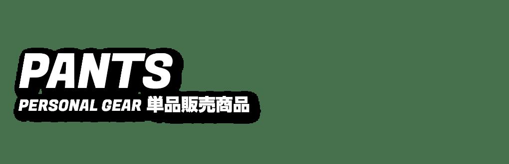 PERSONAL GEAR単品販売商品 PANTS