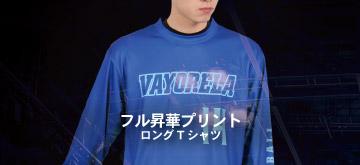 フル昇華プリント ロングTシャツ