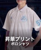 昇華プリント ポロシャツ