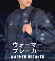 刺繍商品-ウォーマーブレーカー EMBROIDERY ORDER-WARMER BREAKER